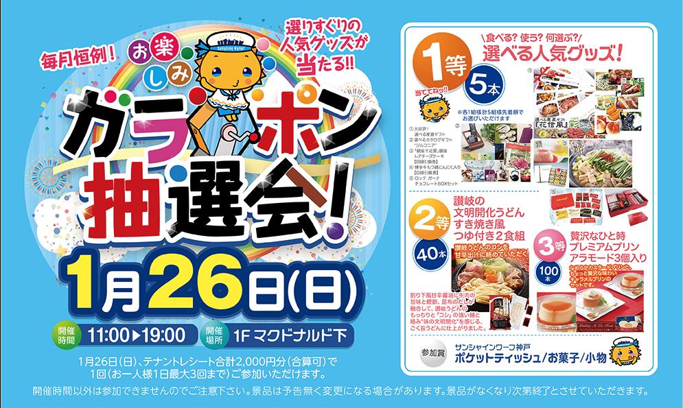 2020-01-26サンシャインワーフ神戸ガラポン抽選会
