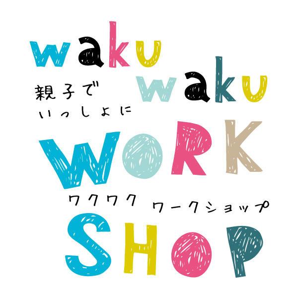 2020-01-25御影クラッセwakuwakuWorkShop