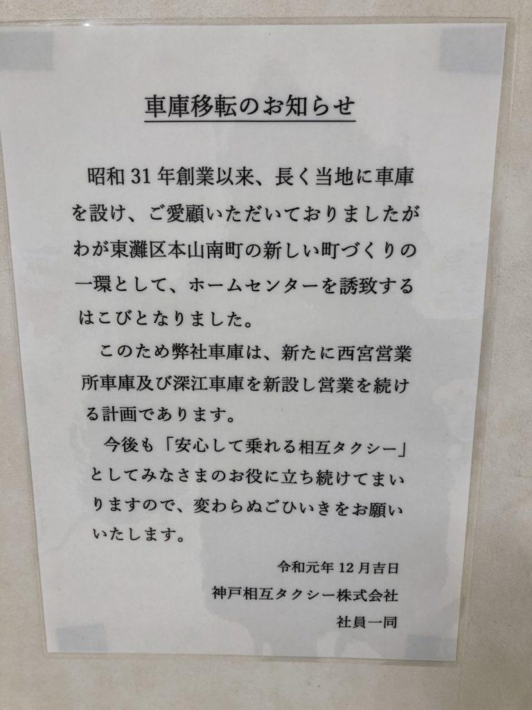 2020-01-29ライフ本山店の南にホームセンター開店2