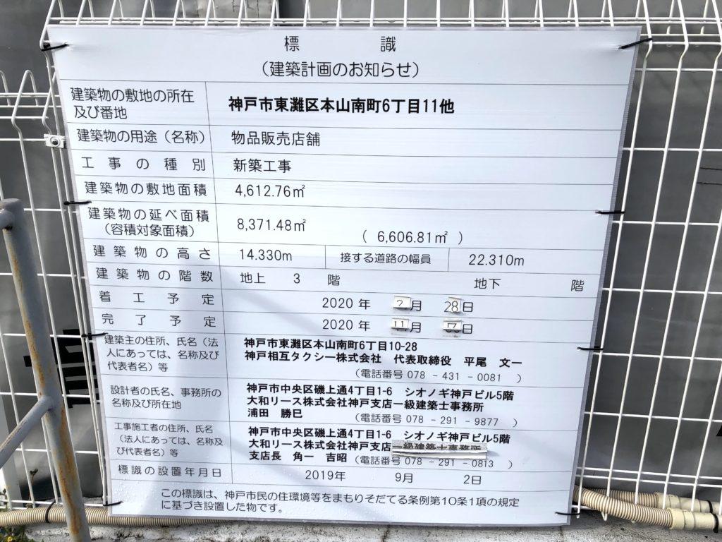 2020-01-29ライフ本山店の南にホームセンター開店4