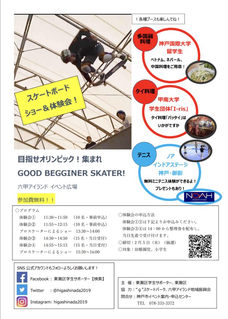 2020-02-15東灘ファミリーフェスティバル4
