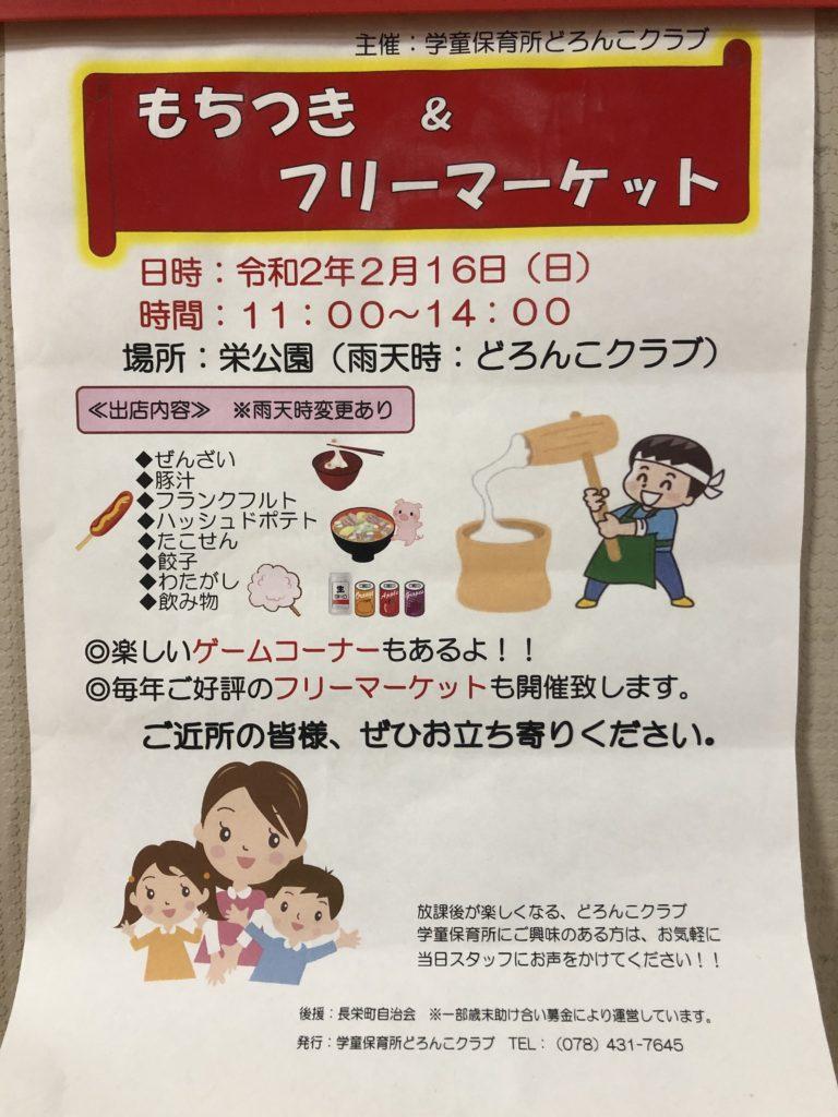 2020-02-16栄公園もちつき&フリーマーケット