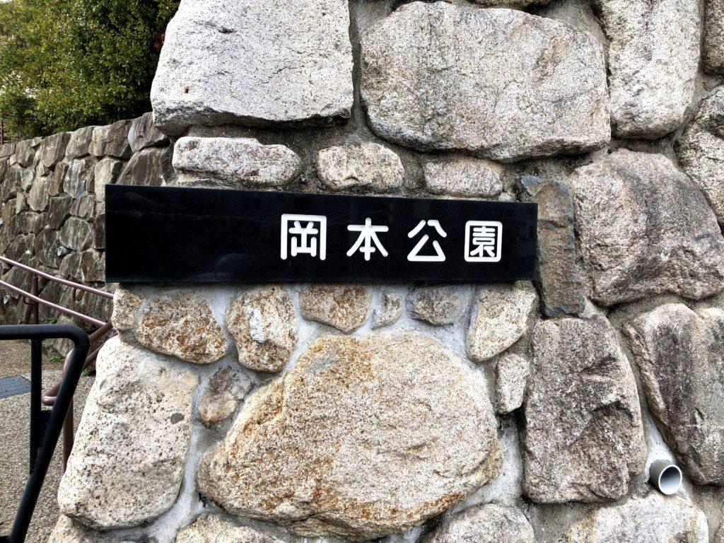 岡本梅林公園01