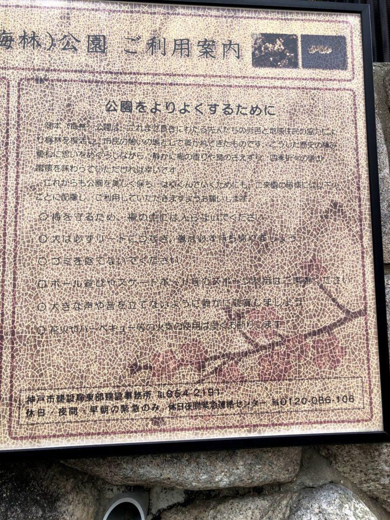岡本梅林公園04