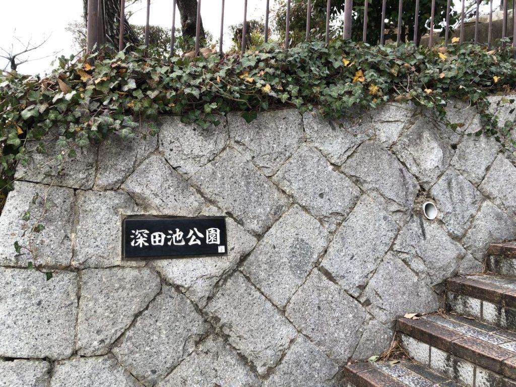 深田池公園01