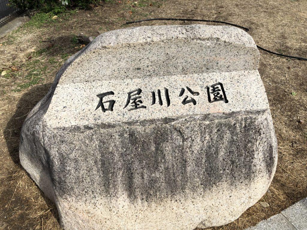 石屋川公園01