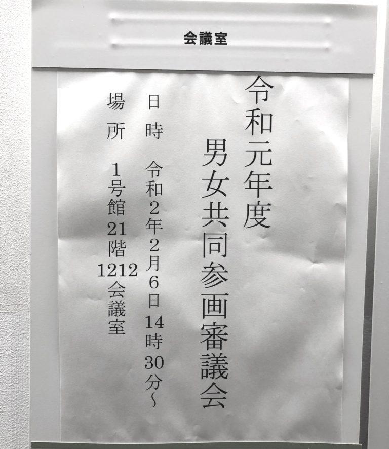 2020-02-06神戸市男女共同参画審議会01