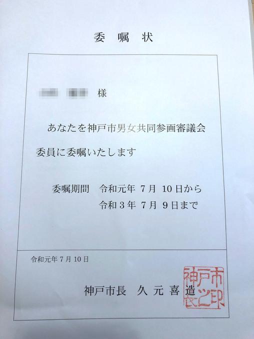 2020-02-06神戸市男女共同参画審議会03