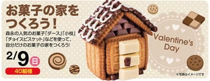 2020-02-09ABCハウジング_お菓子の家をつくろう!