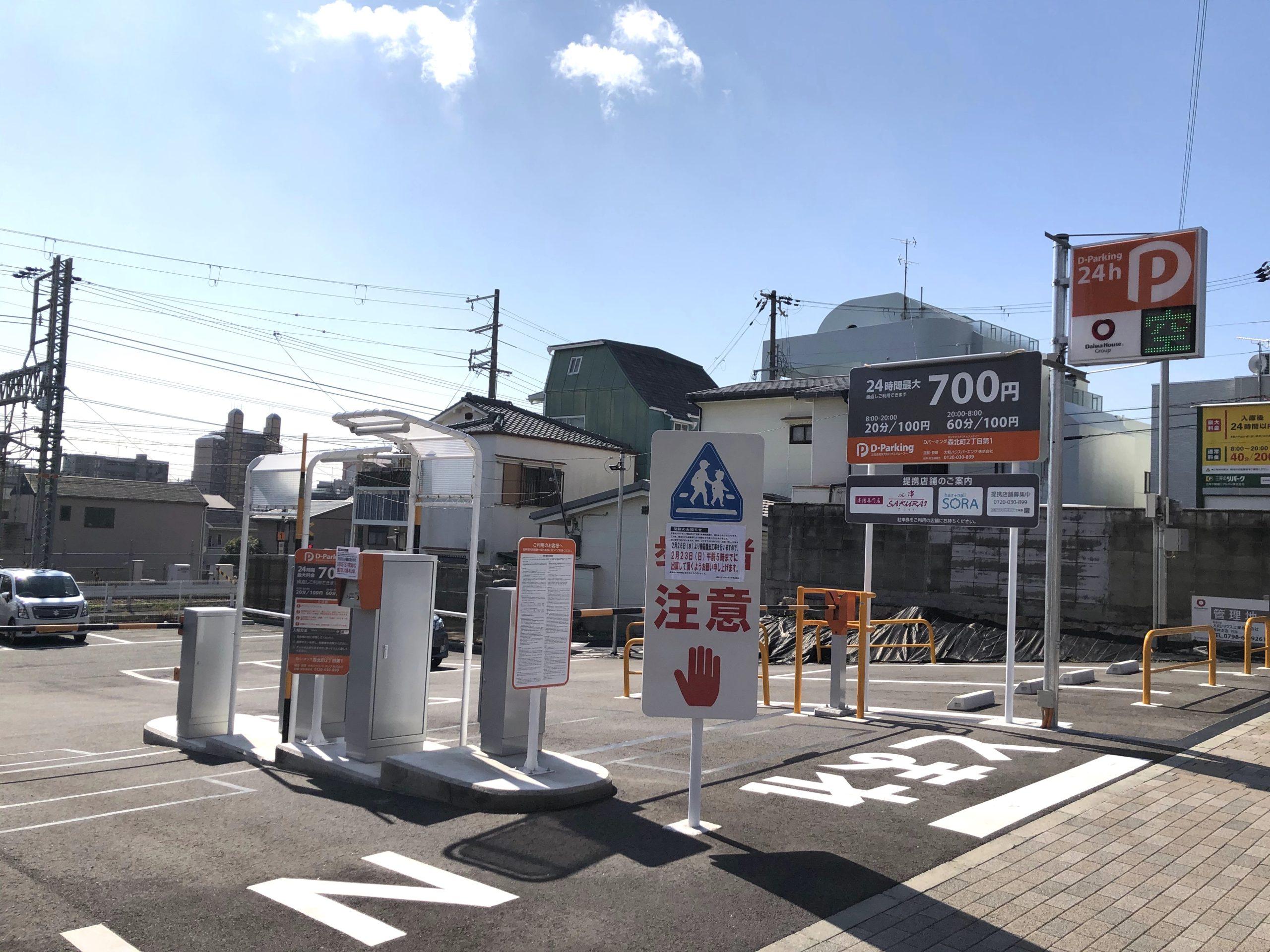 2020-02-14甲南山手駅付近の駐車場(元スシロー)が閉鎖01