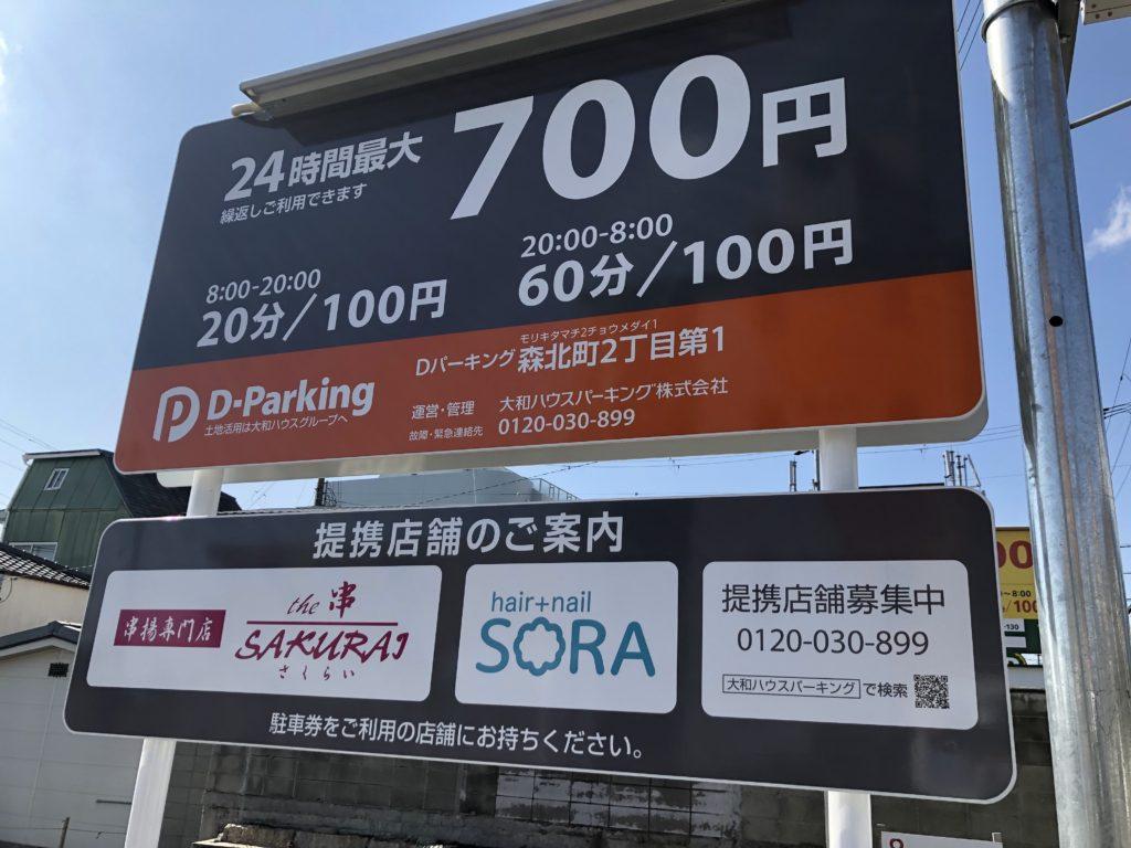 2020-02-14甲南山手駅付近の駐車場(元スシロー)が閉鎖03