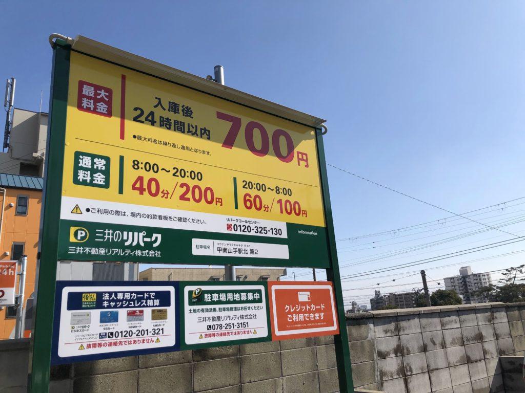 2020-02-14甲南山手駅付近の駐車場(元スシロー)が閉鎖04