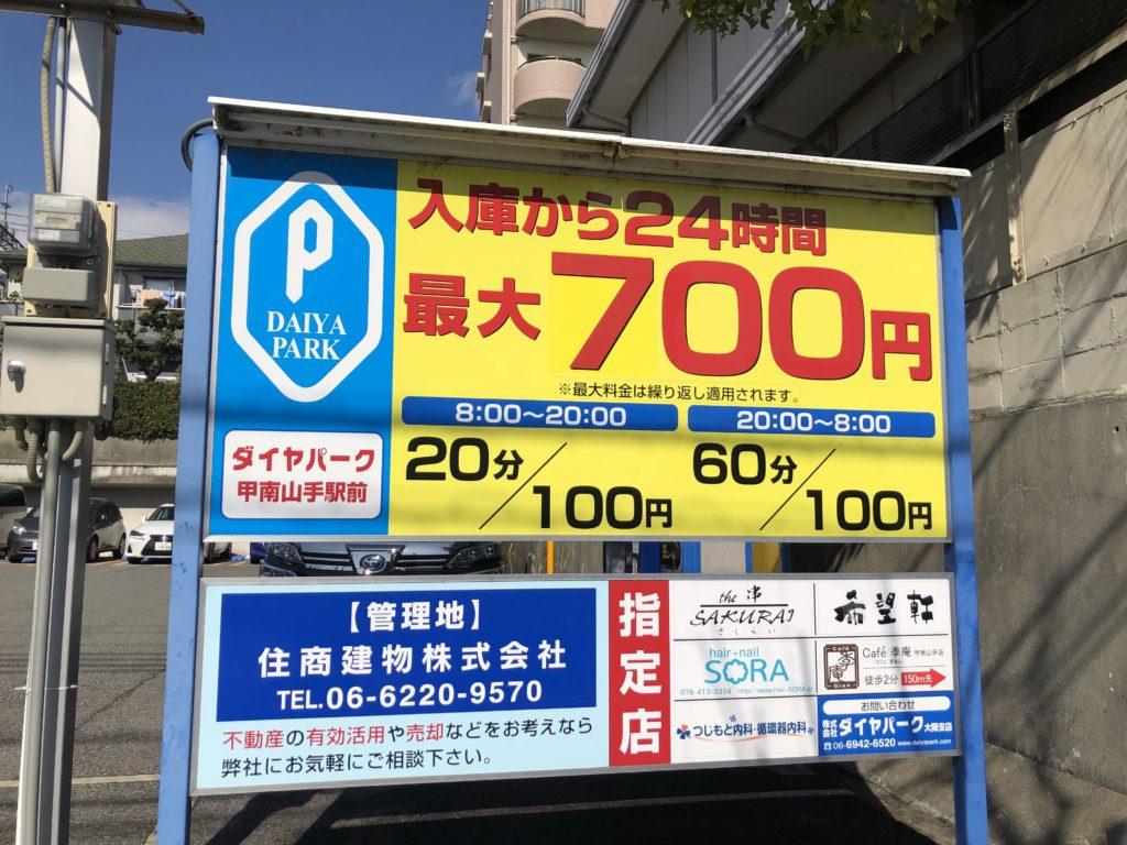2020-02-14甲南山手駅付近の駐車場(元スシロー)が閉鎖05