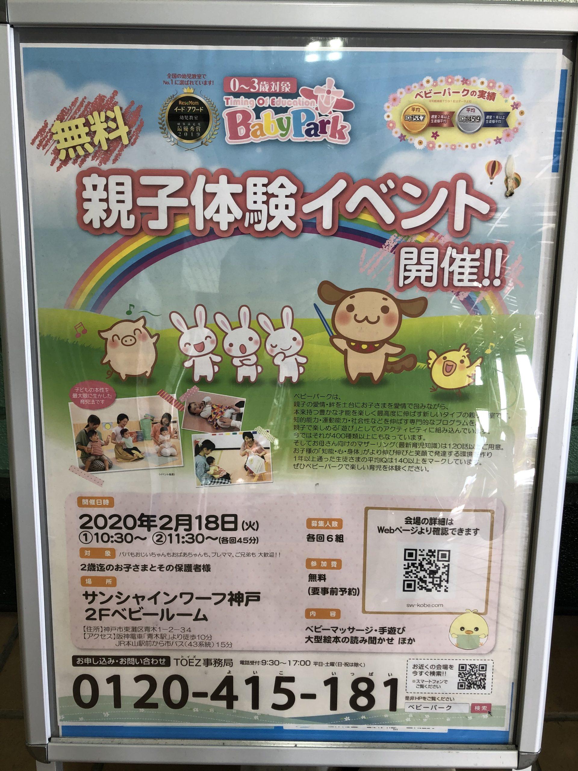 2020-02-18サンシャインワーフ神戸親子体験イベント