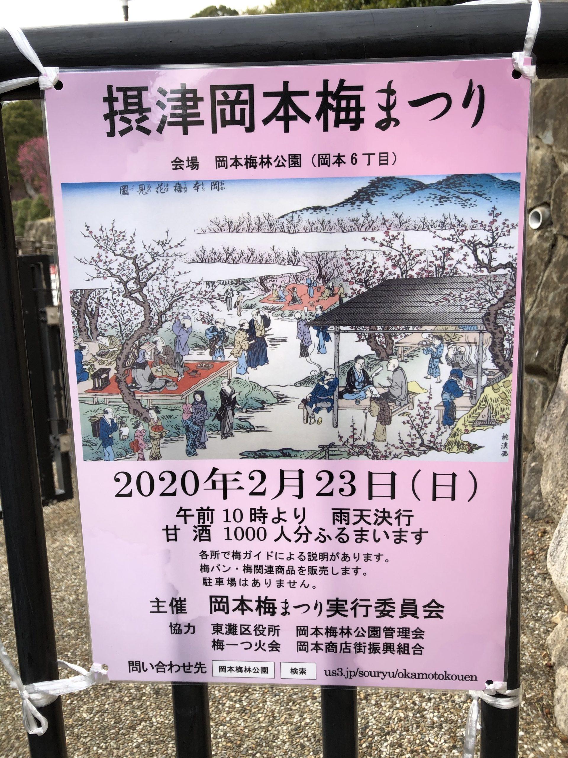 2020-02-23岡本梅まつり