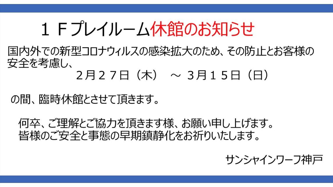 2020-02-27サンシャインワーフ神戸1階プレイルーム休館