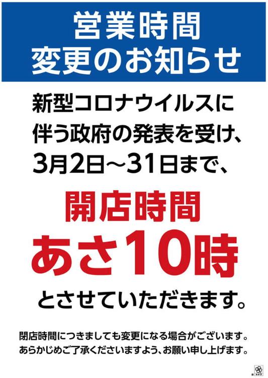 2020-03-02ライフ本山店あさ10時から