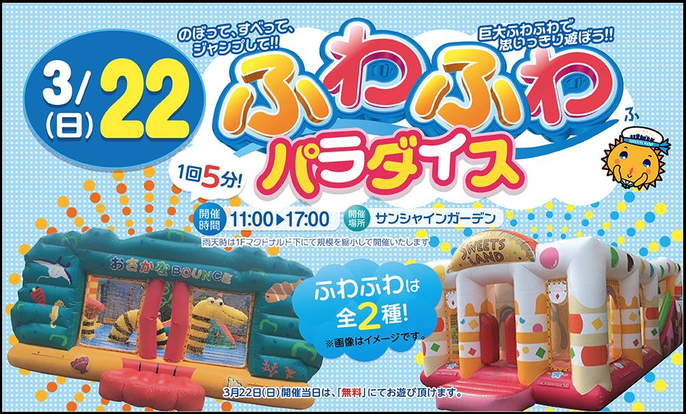 2020-03-22サンシャインワーフ神戸ふわふわパラダイス
